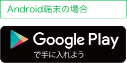 Android端末の場合