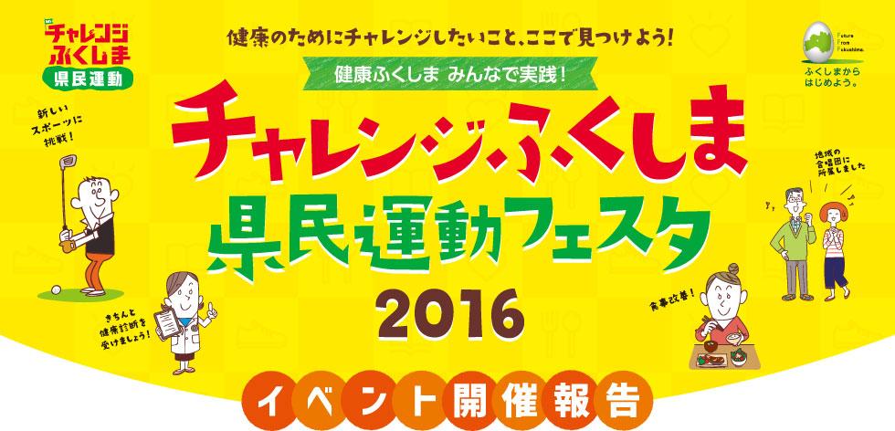 チャレンジふくしま県民運動フェスタ2016イベント開催報告