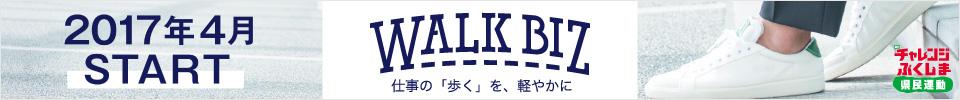 WALK BIZ 2017年4月START
