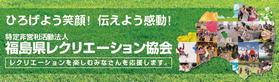 福島県レクリエーション協会