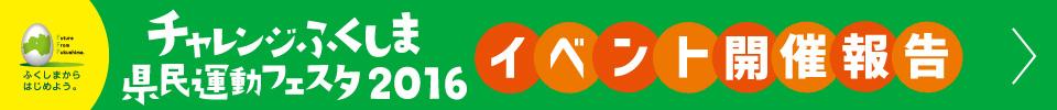 チャレンジふくしま県民運動2016開催報告