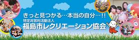 福島市レクリエーション協会