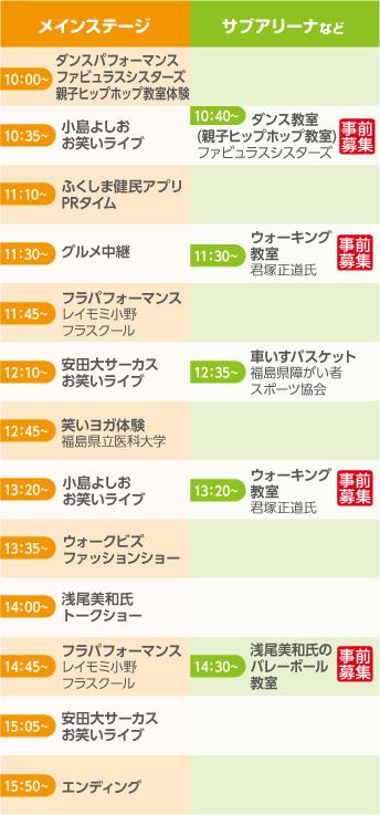 15日イベントスケジュール