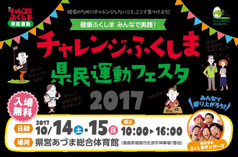 チャレンジふくしま県民運動フェスタ2017