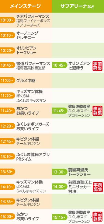 14日イベントスケジュール