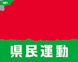 チャレンジふくしま県民運動