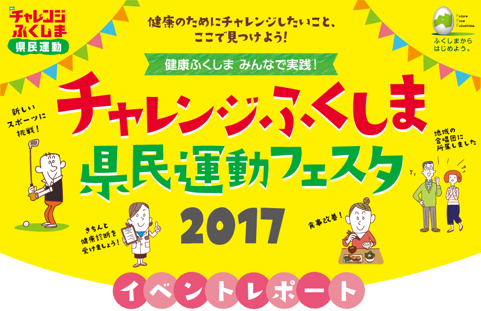 チャレンジふくしま県民運動フェスタ2017イベント開催報告