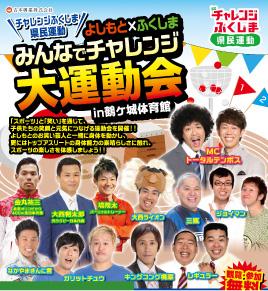 よしもと×ふくしまみんなでチャレンジ大運動会in鶴ヶ城体育館