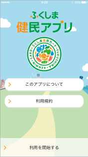 ふくしま健民アプリ
