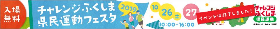 チャレンジふくしま県民運動フェスタ2019