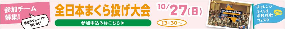 チャレンジふくしま県民運動フェスタ2019 全日本まくら投げ大会 参加申込みはこちら