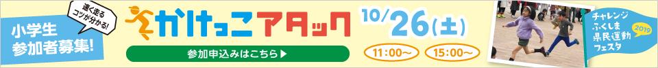 チャレンジふくしま県民運動フェスタ2019 かけっこアタック 参加申込みはこちら