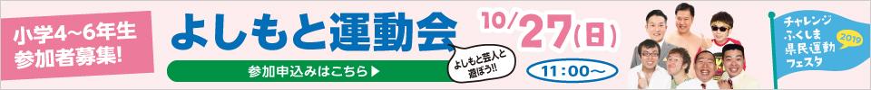 チャレンジふくしま県民運動フェスタ2019 よしもと運動会 参加申込みはこちら