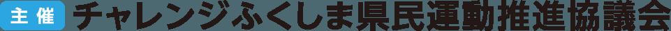[主催]チャレンジふくしま県民運動推進協議会