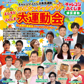 よしもと×ふくしまみんなでチャレンジ大運動会in泉崎村農業者トレーニングセンター