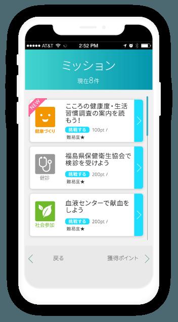 チャレンジふくしま県民運動 ふくしま健民アプリ画面例1
