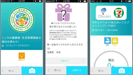 チャレンジふくしま県民運動 ふくしま健民アプリ画面例2