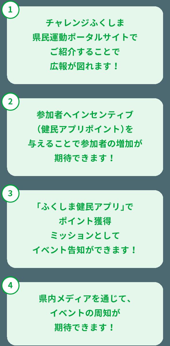 チャレンジふくしま県民運動 4つのメリット